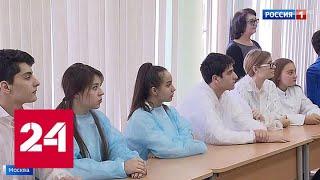 Студенты Сеченовского университета провели урок первой помощи для школьников - Россия 24