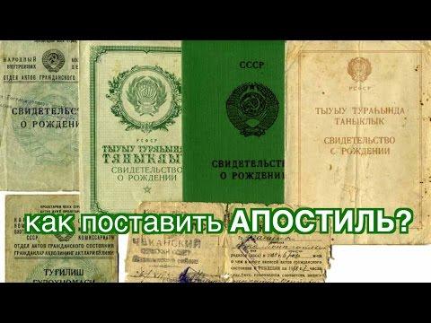 Апостиль на свидетельство о рождении СССР
