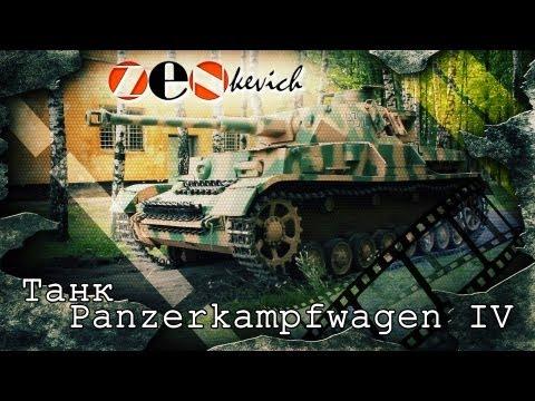тест-драйв Танк Panzer IV (Panzerkampfwagen IV)