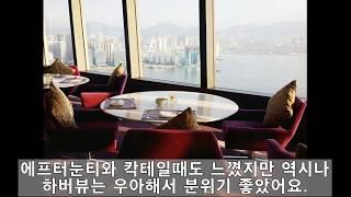 호텔조식 홍콩 하버뷰와 우아하게