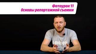 видео Репортажная фотосъемка