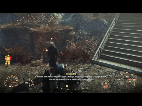 Прохождение дополнения  Far Harbor Fallout 4