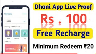Dhani app Payment live proof || Rs 100 recharge live Proof || Minnimum redeem rs 10 || Per refer 30