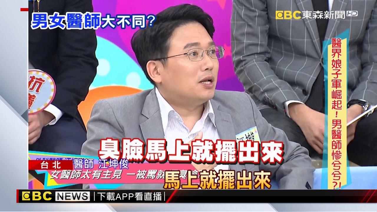 「醫師好辣」引爆兩性情節 醫師唇槍舌戰 - YouTube