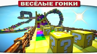 МЫ БЕГАЕМ ПО РАДУГЕ!!! - Весёлые гонки 88 (Майнкрафт)