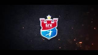 Вдохновляющий ролик БГК им. Мешкова к матчу с «Килем»