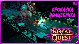 Прокачка волшебника #3 | Royal Quest