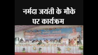 नरसिंहपुर - नर्मदा जयंती के मौके पर कार्यक्रम - tv24