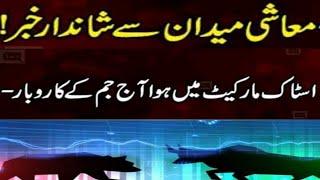 Pakistan Stock Exchange Today ,Pakistan Stock Market Today, Dollar Rate In Pakistan Today ,G News