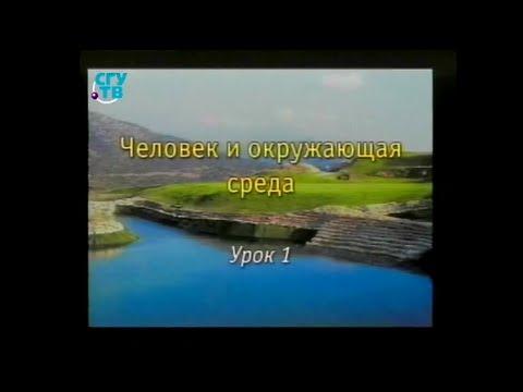 Урок 1. История охраны окружающей среды в России. Антропогенные факторы