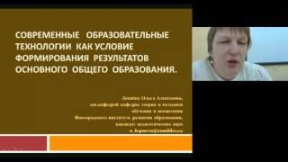 Система преподавания русского языка и литературы в условиях реализации ФГОС основного и среднего об