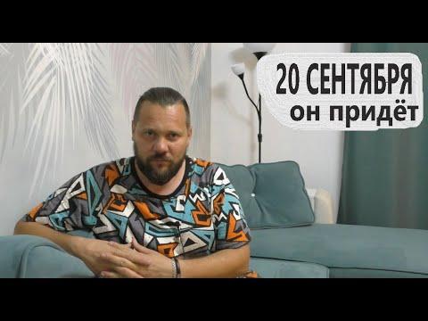 СРОЧНО! ХРИСТОС ГРЯДЕТ 20 СЕНТЯБРЯ 2020 ГОДА ВОСХИЩЕНИЕ ЦЕРКВИ