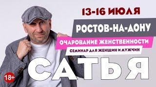Сатья в Ростове на Дону 13 16 июля 2020 Очарование женственности для женщин и мужчин