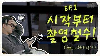 ep01.큰 꿈을 안고 시작한 유튜브 그러나 시작부터 촬영 철수....?!(feat.코로나 재확산)