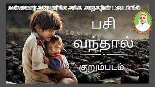 VALLALAR SHORT FILM PASI VANDHAAL