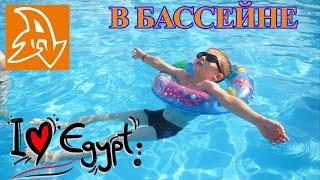 В бассейне. Египет. Хургада. In the pool. Beach Albatros. Hurghada.(Купаемся в бассейне возле отеля. Египет. Хургада. We swim in the pool at the hotel. Beach Albatros Resort. Будем вам рады в группе..., 2016-04-14T08:40:45.000Z)