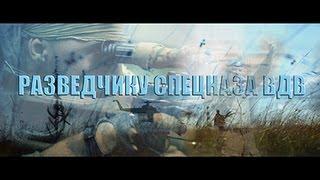Разведчику спецназа ВДВ (клип)