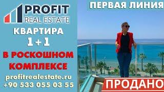 Апартаменты 1+1 в Турции, Алания, с прямым видом на море. Недвижимость в Махмутларе