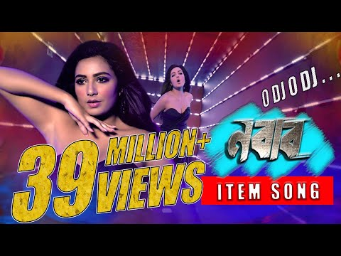 O DJ O DJ ও ডিজে ও ডিজে  SONG  NABAB  SHAKIB KHAN  SUBHASHREE  BENGALI MOVIE SONGS 2017