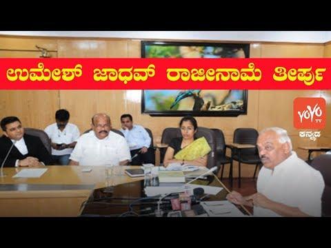 ಉಮೇಶ್ ಜಾಧವ್ ರಾಜೀನಾಮೆ | Umesh Jadhav Resignation Case | Karnataka Politics | YOYO Kannada News