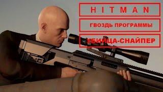 Прохождение Hitman - Гвоздь программы. Убийца-Снайпер у всех на виду.