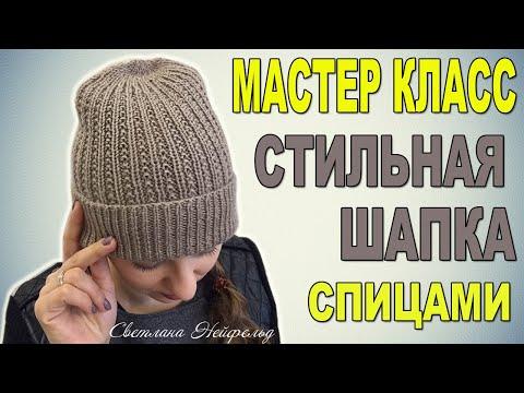 Вязание шапок из толстой пряжи спицами модные эксклюзив
