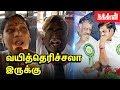 க ந தள க க ம மக கள TN Government Bus Fare Hike AIADMK Public Reaction mp3