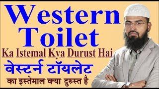 Western Toilets Ka Istemal Kya Durust Hai By Adv. Faiz Syed