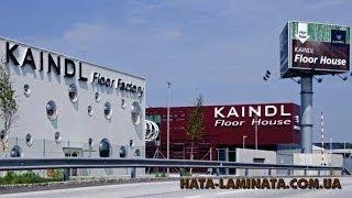 Ламинат Kaindl   австрийский производитель, лидер напольной промышленности(, 2014-01-23T09:08:46.000Z)
