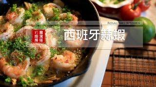 【蘿潔塔的廚房】開胃小菜:西班牙蒜蝦。食材少,簡單、快速,好吃!朋友聚餐必備。
