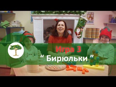 Игра 3 - Бирюльки