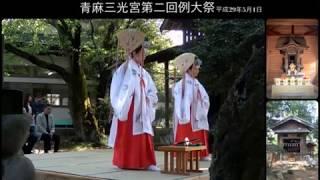 平成29年5月青麻三光宮例大祭みこ舞 thumbnail