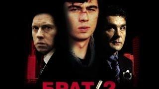 Крематорий Катманду. Саундтрек к фильму брат 2.