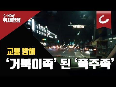 """""""도로가 내 것""""…'거북이족' 된 폭주족? / 조선일보"""