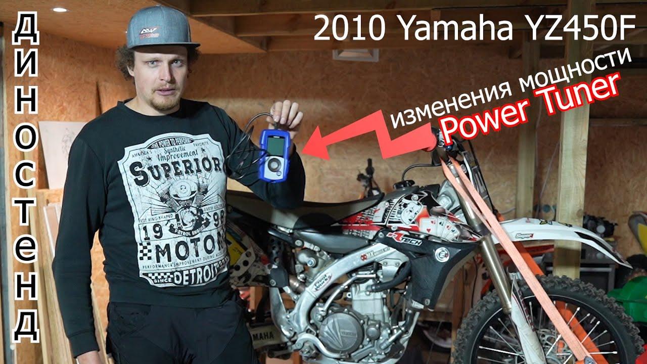 Изменения мощности Yamaha YZ450F | Power tuner | 4-700