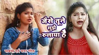 Jaise tumne mujhe rulaya hai tumko bhi Rona padega DJ remix song bewafai