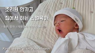 [육아Vlog]생후6일차 신생아/조리원 안가고 집에서 …