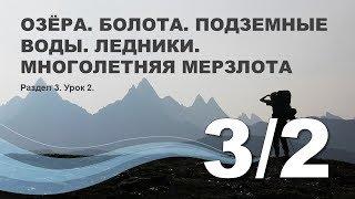 3/2 Озёра. Болота. Подземные воды. Ледники. Многолетняя мерзлота