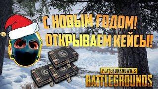 PUBG l Новогодний Выпуск! Открываем Новые Кейсы!!! Case - Invitational Crate ! Battlegrounds ПУБГ