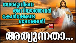 Athyunntha # Christian Devotional Songs Malayalam 2019 # Hits Of Joji Johns