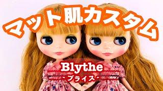 ブライス人形簡単『マット肌』カスタム!! Blythe mat skin custom