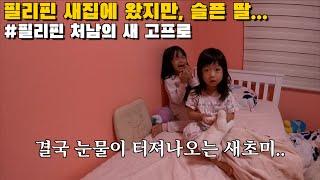 필리핀 새집에 왔지만, 첫째딸이 결국 울어버린 이유..…
