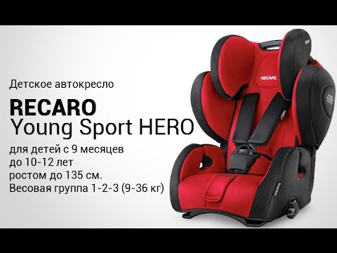 recaro young sport hero 9 36. Black Bedroom Furniture Sets. Home Design Ideas