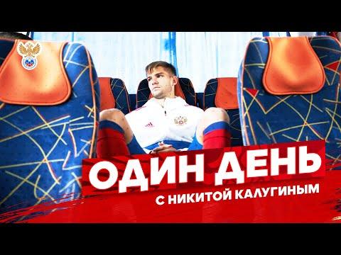 Один день с Никитой Калугиным! | РФС ТВ