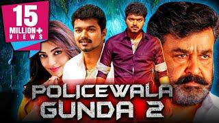 Policewala Gunda 2 Tamil Hindi Dubbed Movie | Vijay, Mohanlal, Kajal Aggarwal