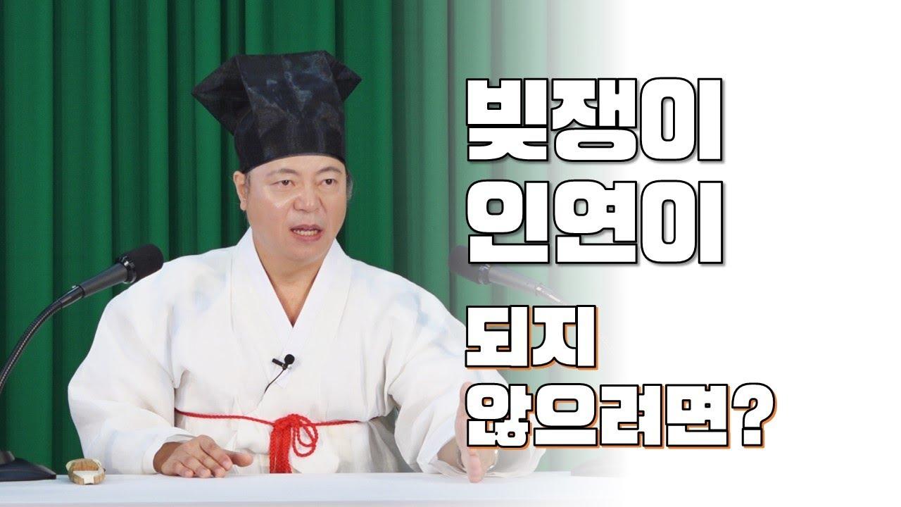 [도원(道圓)대학당 강의] 1185 빚쟁이 인연이 되지 않는 방법