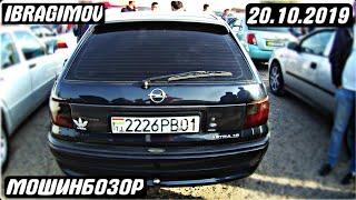 Цены Автомобили в Таджикистане 20-октября 2019 года