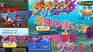 [妖怪ウォッチ] チャレンジステージ マゼラタイタン Lv10,技Lv2攻略!