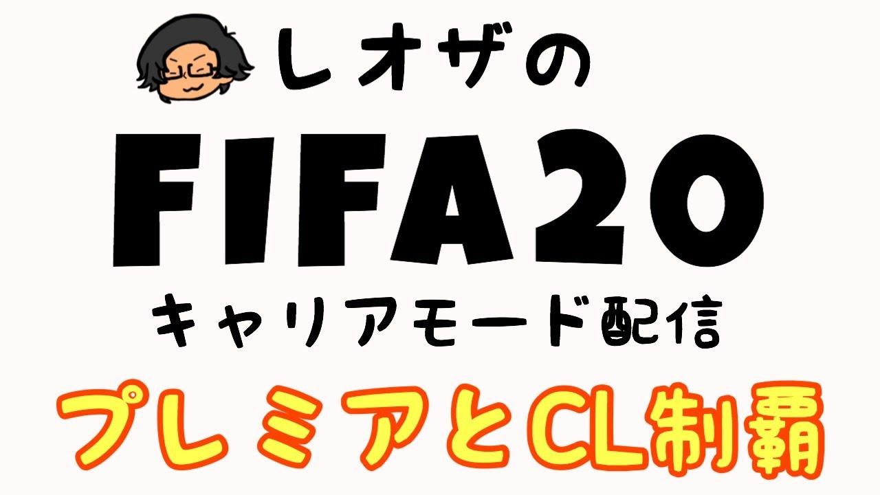【FIFA20】プレミア&CL制覇を掛けた4試合【ウェストハムでキャリモ生配信#49】