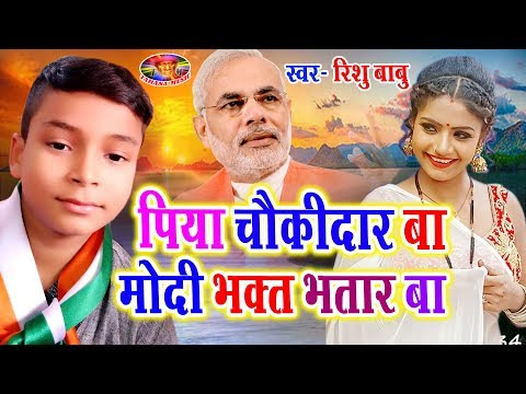 Rishu Babu का नये अंदाज में नया गाना-पिया चौकीदार बा मोदी भक्त भतार बा-Piyawa Modi Bhakt Bhatar Ba